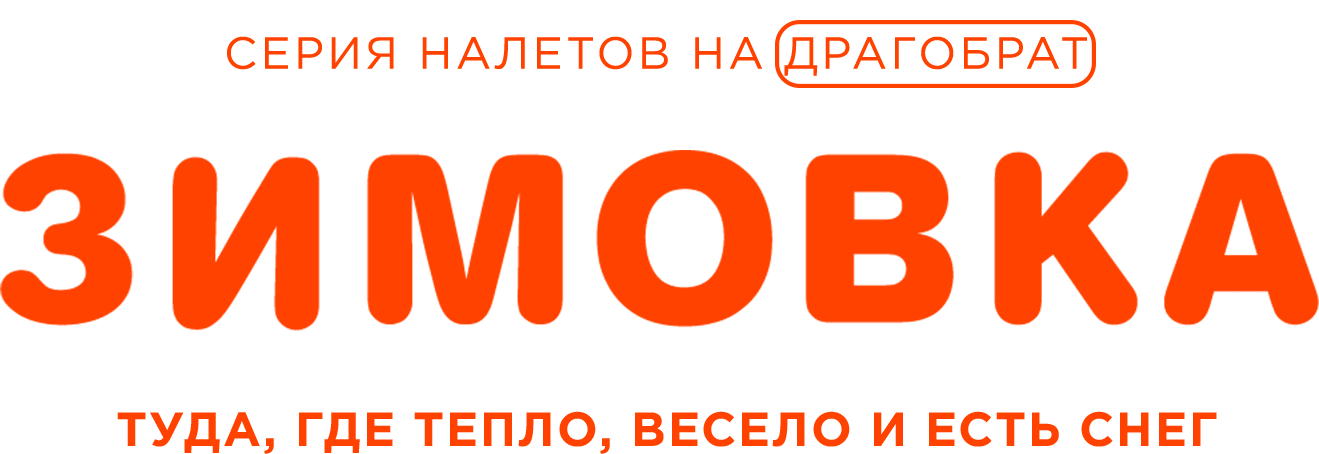 зимовка лого